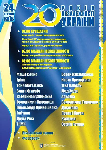 Концертная программа в День Независимости Украины