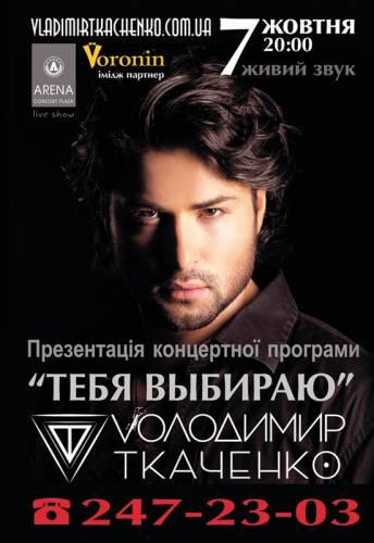 Владимир Ткаченко, презентация сольной концертной программы, заказ билетов, концерт