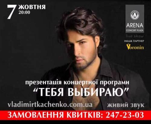 Презентация сольной программы Владимира Ткаченко 07.10.2011 в Arena Concert Plaza